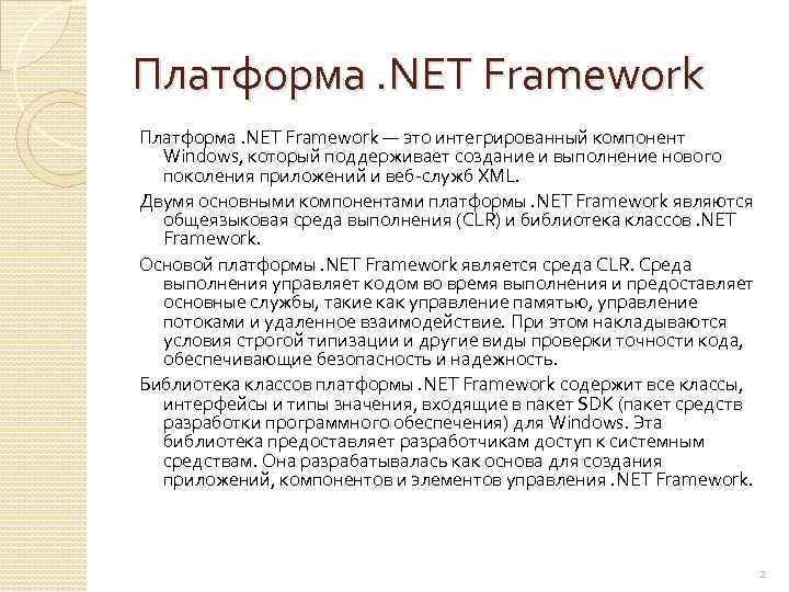 Платформа. NET Framework — это интегрированный компонент Windows, который поддерживает создание и выполнение нового