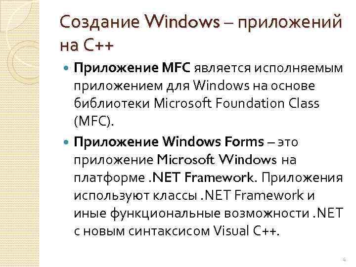 Создание Windows – приложений на С++ Приложение MFC является исполняемым приложением для Windows на