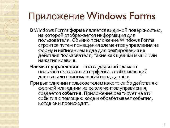 Приложение Windows Forms В Windows Forms форма является видимой поверхностью, на которой отображается информация