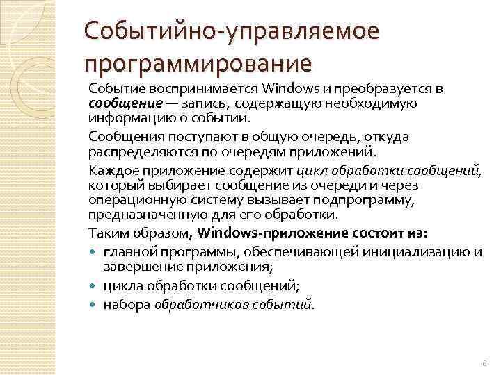 Событийно-управляемое программирование Событие воспринимается Windows и преобразуется в сообщение — запись, содержащую необходимую информацию