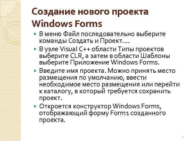 Создание нового проекта Windows Forms В меню Файл последовательно выберите команды Создать и Проект.