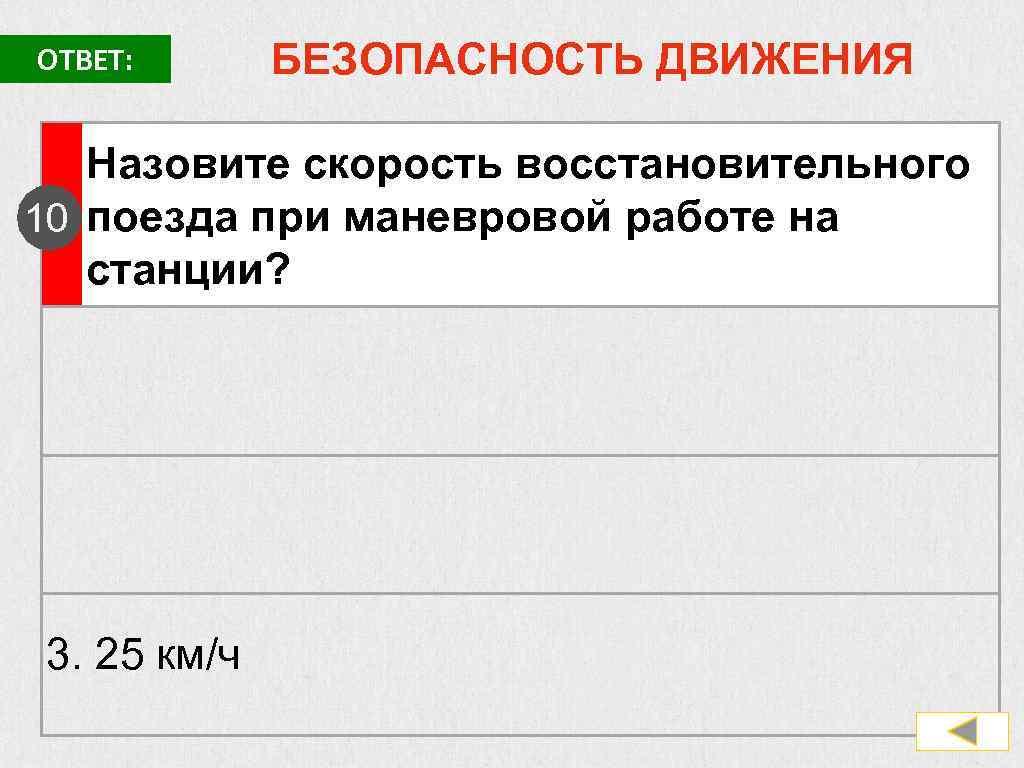ОТВЕТ: БЕЗОПАСНОСТЬ ДВИЖЕНИЯ Назовите скорость восстановительного 10 поезда при маневровой работе на станции? 3.