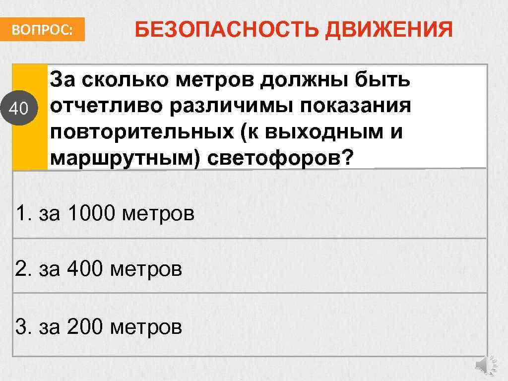 ВОПРОС: БЕЗОПАСНОСТЬ ДВИЖЕНИЯ За сколько метров должны быть 40 отчетливо различимы показания повторительных (к