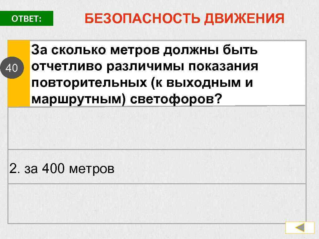 ОТВЕТ: БЕЗОПАСНОСТЬ ДВИЖЕНИЯ За сколько метров должны быть 40 отчетливо различимы показания повторительных (к