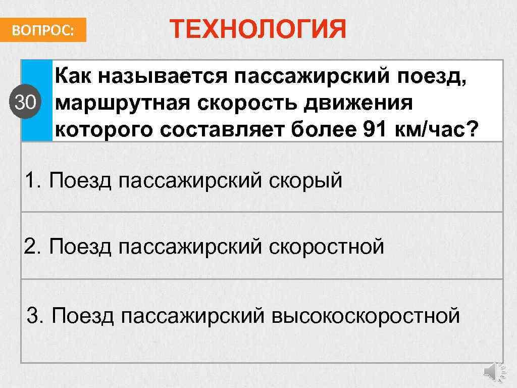 ВОПРОС: ТЕХНОЛОГИЯ Как называется пассажирский поезд, 30 маршрутная скорость движения которого составляет более 91