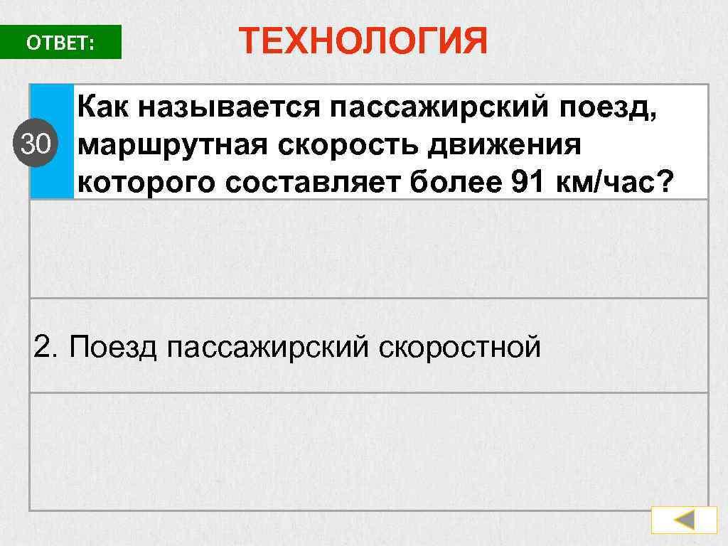 ОТВЕТ: ТЕХНОЛОГИЯ Как называется пассажирский поезд, 30 маршрутная скорость движения которого составляет более 91