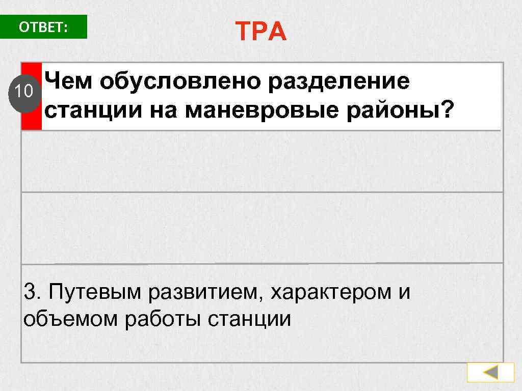 ОТВЕТ: 10 ТРА Чем обусловлено разделение станции на маневровые районы? 3. Путевым развитием, характером
