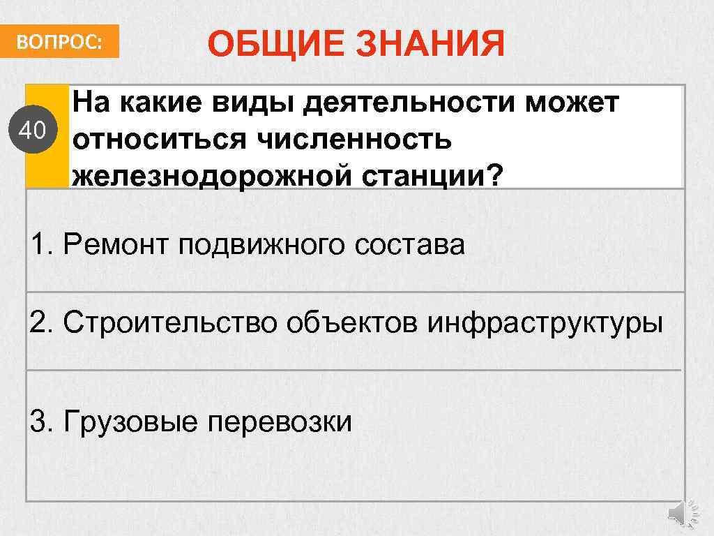 ВОПРОС: ОБЩИЕ ЗНАНИЯ На какие виды деятельности может 40 относиться численность железнодорожной станции? 1.