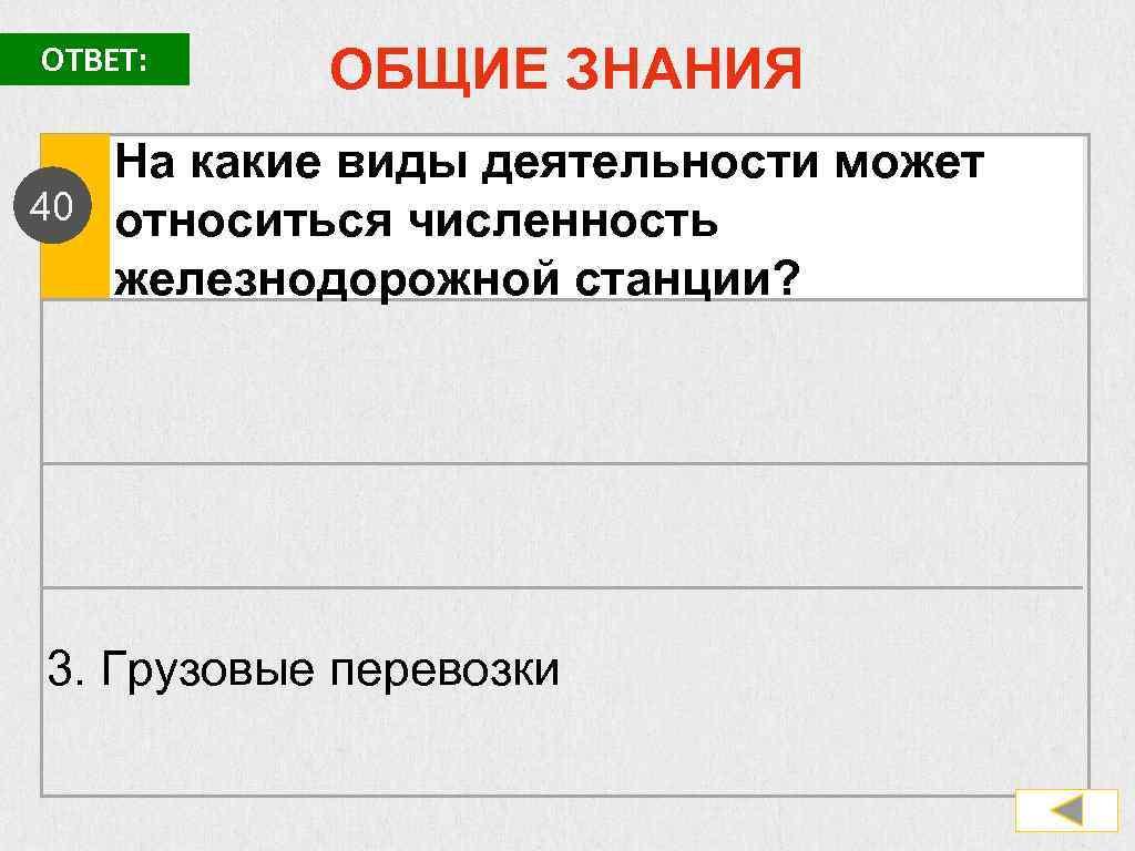 ОТВЕТ: ОБЩИЕ ЗНАНИЯ На какие виды деятельности может 40 относиться численность железнодорожной станции? 3.