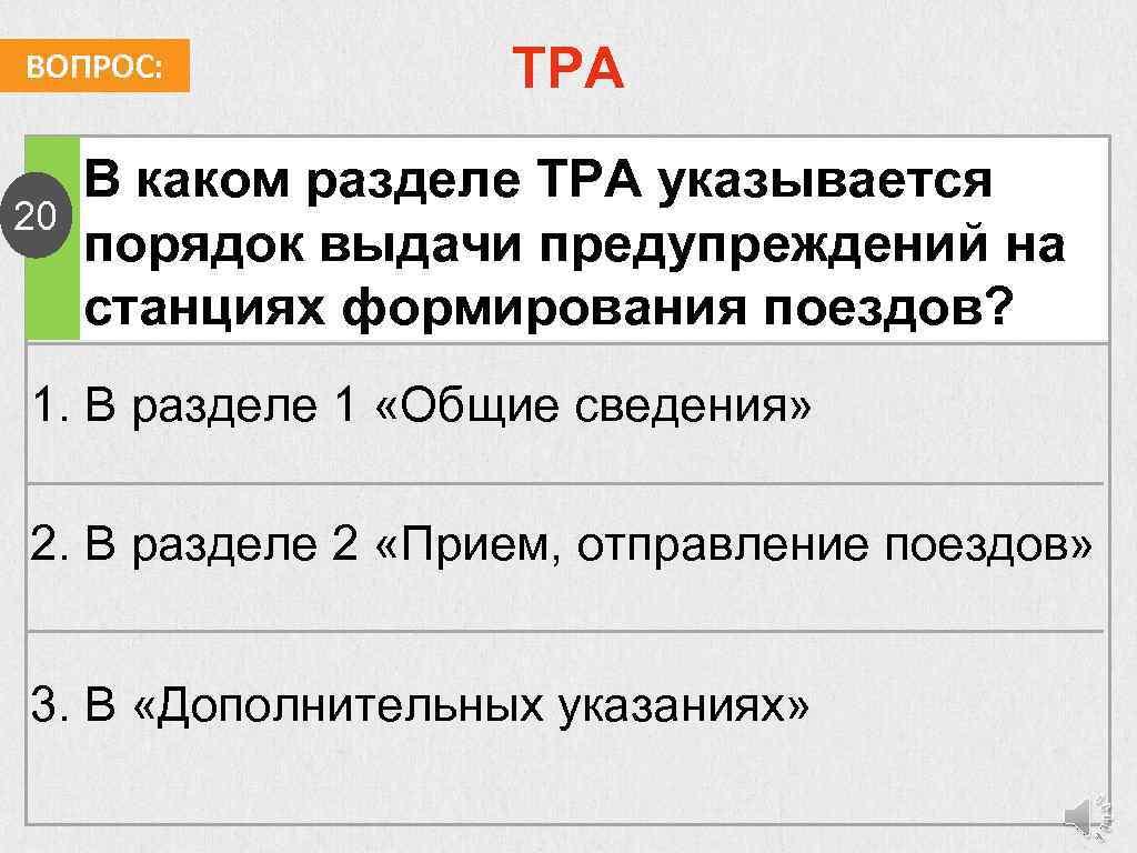 ВОПРОС: 20 ТРА В каком разделе ТРА указывается порядок выдачи предупреждений на станциях формирования