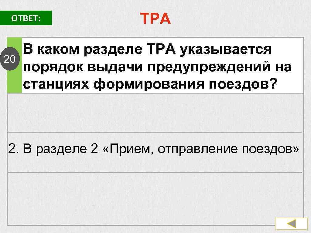 ОТВЕТ: 20 ТРА В каком разделе ТРА указывается порядок выдачи предупреждений на станциях формирования