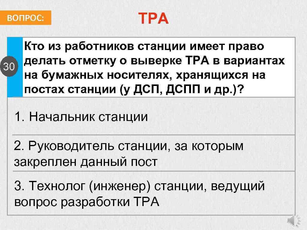 ВОПРОС: ТРА Кто из работников станции имеет право делать отметку о выверке ТРА в