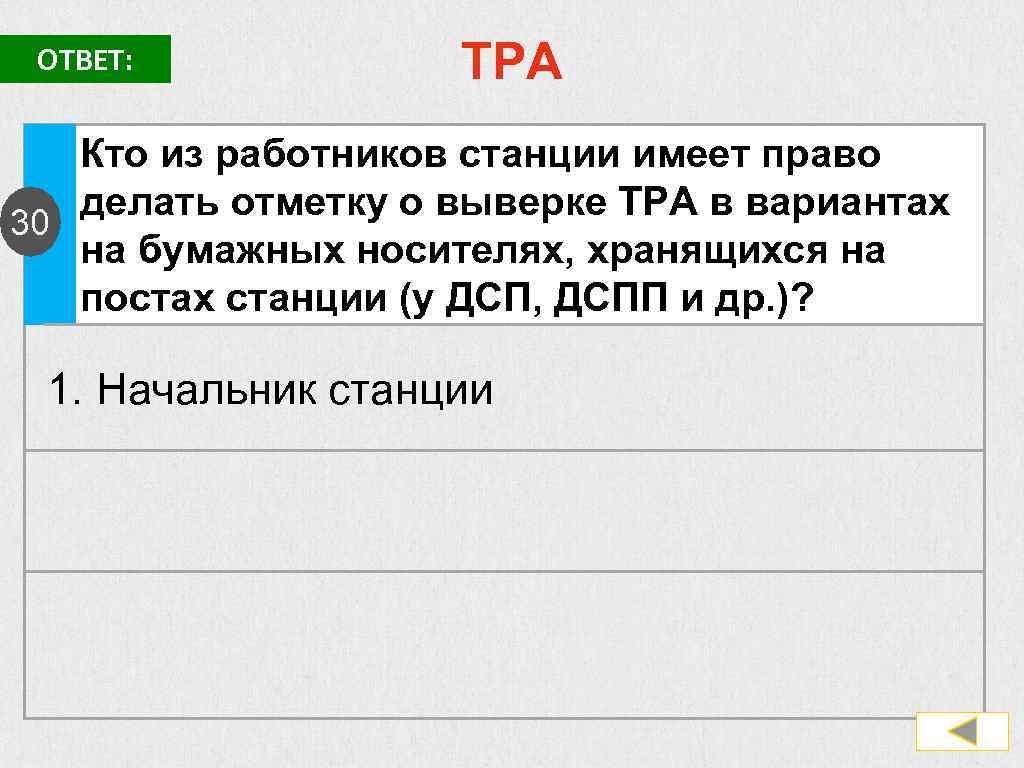 ОТВЕТ: ТРА Кто из работников станции имеет право делать отметку о выверке ТРА в