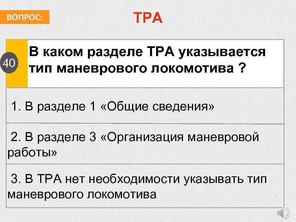 ВОПРОС: ТРА В каком разделе ТРА указывается 40 тип маневрового локомотива ? 1. В