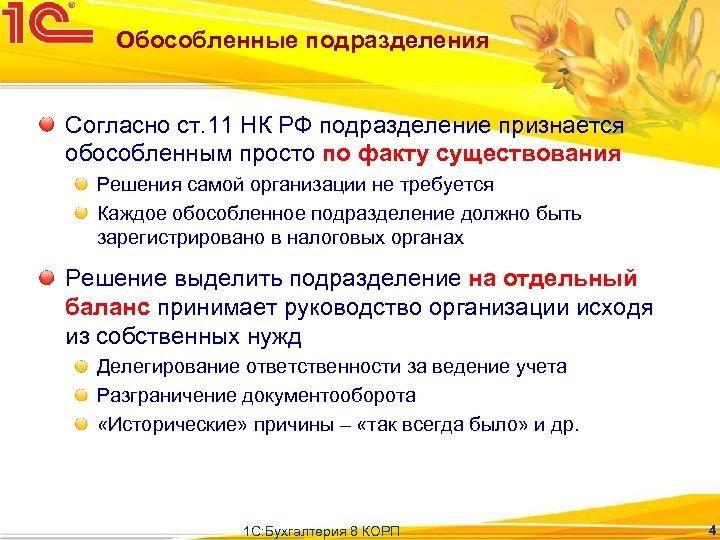 Обособленные подразделения Согласно ст. 11 НК РФ подразделение признается обособленным просто по факту существования