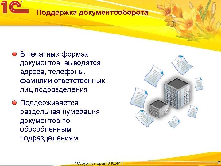 Поддержка документооборота В печатных формах документов, выводятся адреса, телефоны, фамилии ответственных лиц подразделения Поддерживается