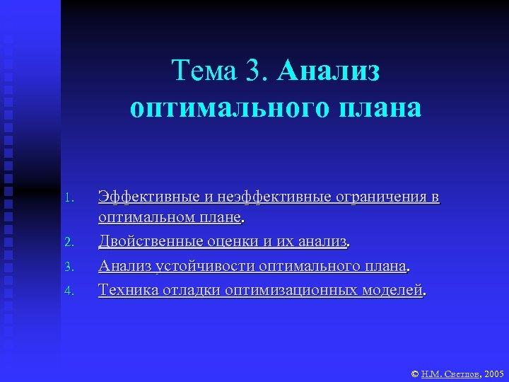 Тема 3. Анализ оптимального плана 1. 2. 3. 4. Эффективные и неэффективные ограничения в