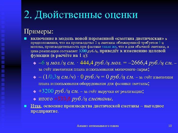 2. Двойственные оценки Примеры: n включение в модель новой переменной «сметана диетическая» в предположении,