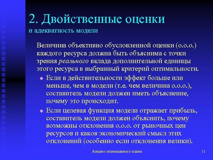 2. Двойственные оценки и адекватность модели Величина объективно обусловленной оценки (о. о. о. )
