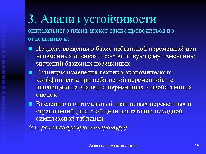 3. Анализ устойчивости оптимального плана может также проводиться по отношению к: n Пределу введения