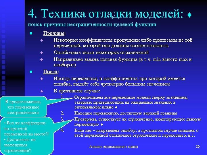 4. Техника отладки моделей: поиск причины неограниченности целевой функции n n Причины: u Некоторые