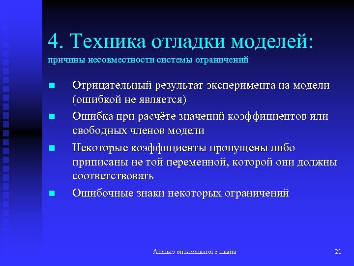 4. Техника отладки моделей: причины несовместности системы ограничений n n Отрицательный результат эксперимента на