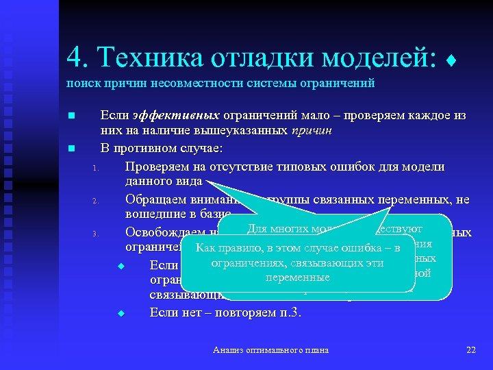 4. Техника отладки моделей: поиск причин несовместности системы ограничений n n Если эффективных ограничений