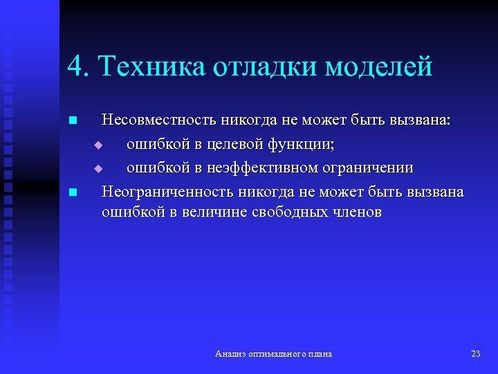 4. Техника отладки моделей n n Несовместность никогда не может быть вызвана: u ошибкой