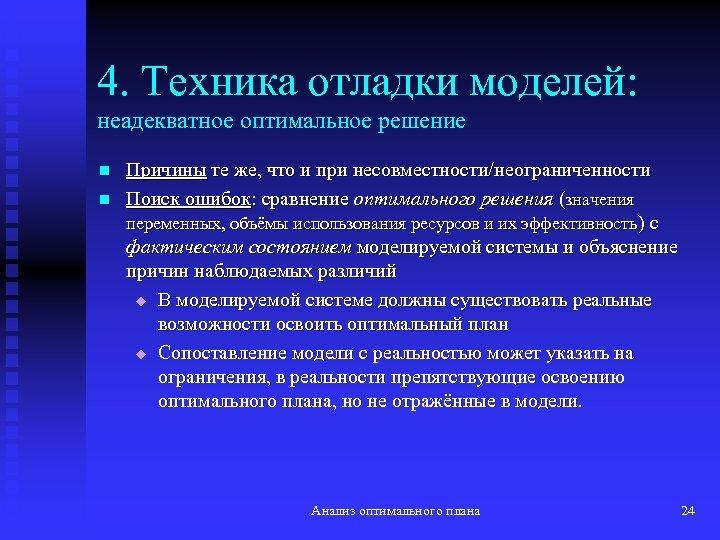 4. Техника отладки моделей: неадекватное оптимальное решение n n Причины те же, что и