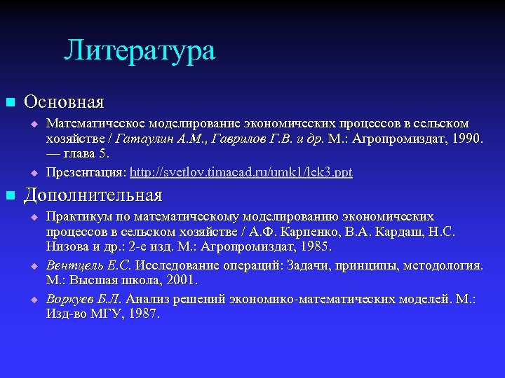 Литература n Основная u u n Математическое моделирование экономических процессов в сельском хозяйстве /