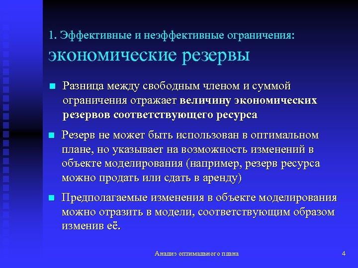 1. Эффективные и неэффективные ограничения: экономические резервы n Разница между свободным членом и суммой