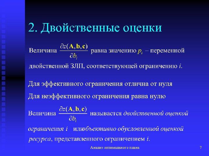 2. Двойственные оценки Для эффективного ограничения отлична от нуля Для неэффективного ограничения равна нулю
