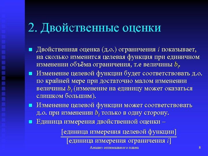 2. Двойственные оценки n n Двойственная оценка (д. о. ) ограничения i показывает, на