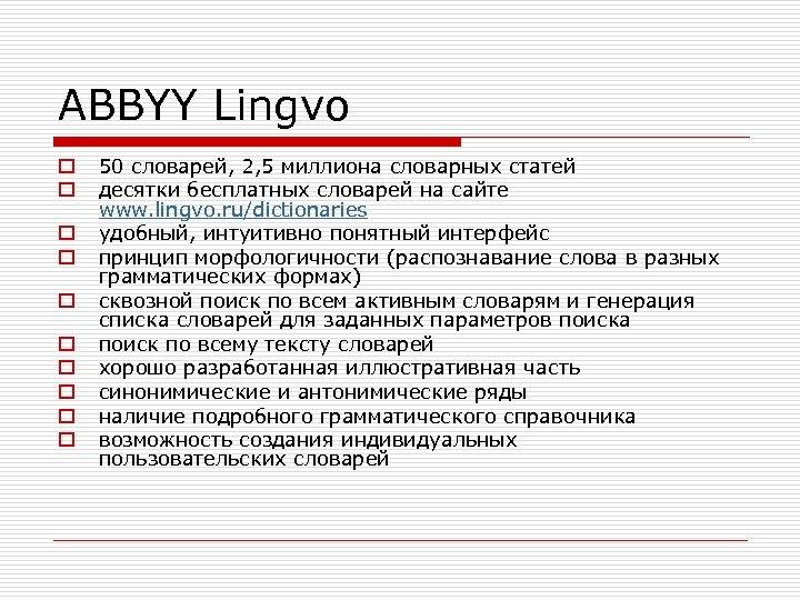 ABBYY Lingvo o o 50 словарей, 2, 5 миллиона словарных статей десятки бесплатных словарей