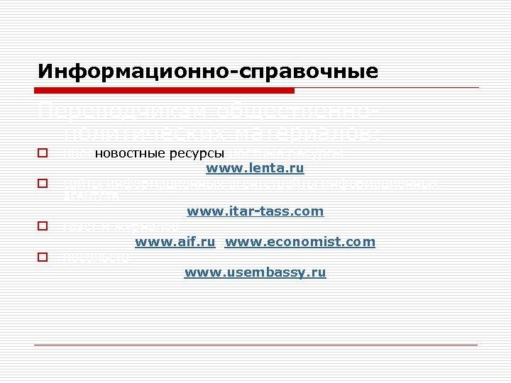 Информационно-справочные Переводчикам общественнополитических материалов: o o ннооновостные ресурсы ностные ресурсы www. lenta. ru сайты