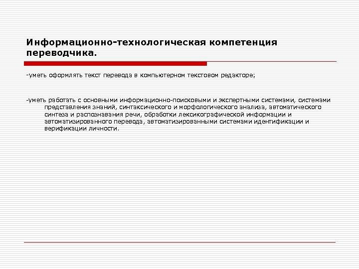 Информационно-технологическая компетенция переводчика. -уметь оформлять текст перевода в компьютерном текстовом редакторе; -уметь работать с