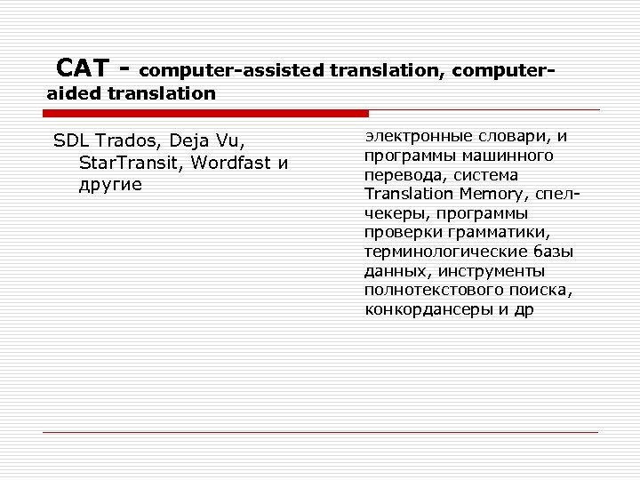 CAT - computer-assisted translation, computeraided translation SDL Trados, Deja Vu, Star. Transit, Wordfast и