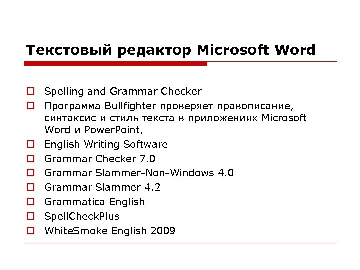 Текстовый редактор Microsoft Word o Spelling and Grammar Checker o Программа Bullfighter проверяет правописание,
