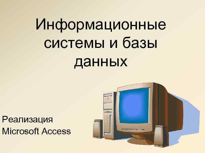 Информационные системы и базы данных Реализация Microsoft Access