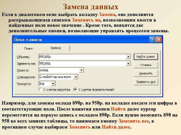 Замена данных Если в диалоговом окне выбрать вкладку Замена, оно дополнится раскрывающимся списком Заменить
