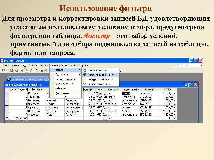 Использование фильтра Для просмотра и корректировки записей БД, удовлетворяющих указанным пользователем условиям отбора, предусмотрена