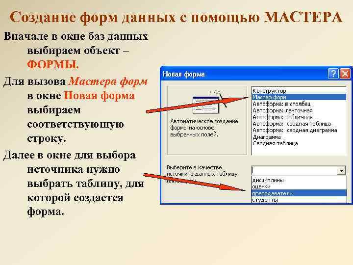 Создание форм данных с помощью МАСТЕРА Вначале в окне баз данных выбираем объект –