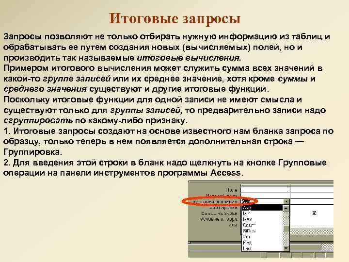 Итоговые запросы Запросы позволяют не только отбирать нужную информацию из таблиц и обрабатывать ее