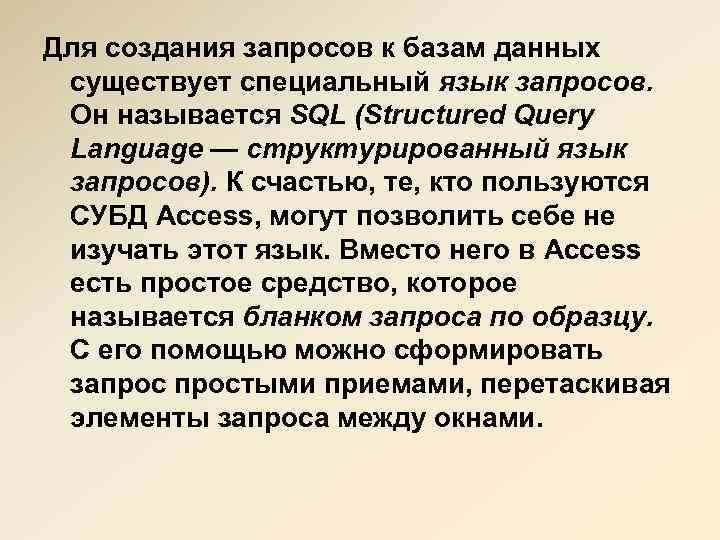 Для создания запросов к базам данных существует специальный язык запросов. Он называется SQL (Structured
