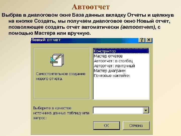 Автоотчет Выбрав в диалоговом окне База данных вкладку Отчеты и щелкнув на кнопке Создать,