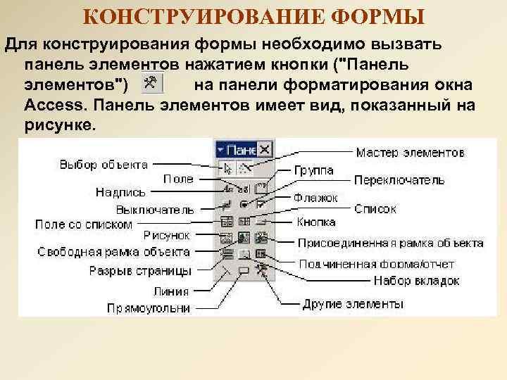 КОНСТРУИРОВАНИЕ ФОРМЫ Для конструирования формы необходимо вызвать панель элементов нажатием кнопки (