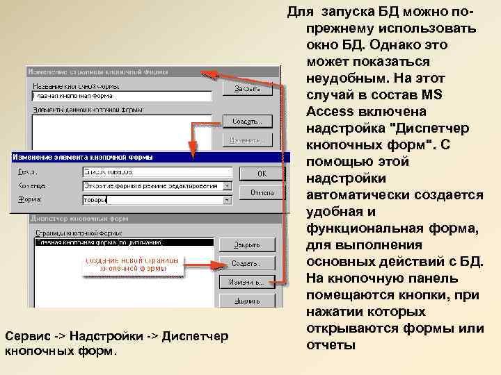 Сервис -> Надстройки -> Диспетчер кнопочных форм. Для запуска БД можно попрежнему использовать окно