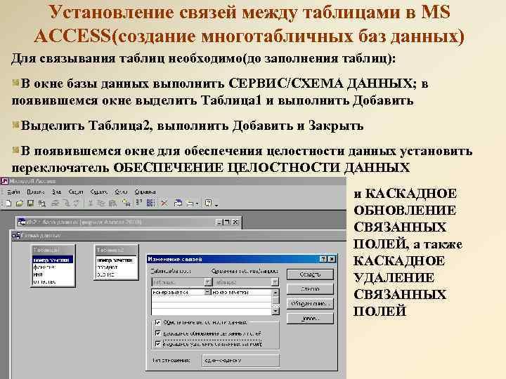 Установление связей между таблицами в MS ACCESS(создание многотабличных баз данных) Для связывания таблиц необходимо(до