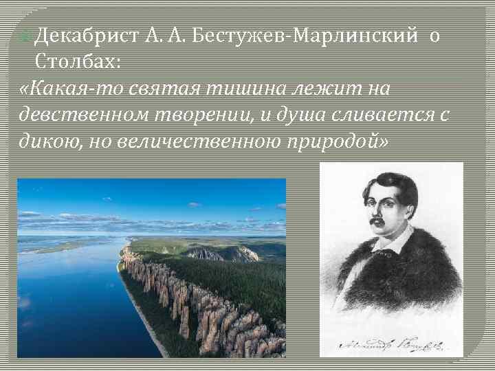 Декабрист А. А. Бестужев-Марлинский о Столбах: «Какая-то святая тишина лежит на девственном творении,