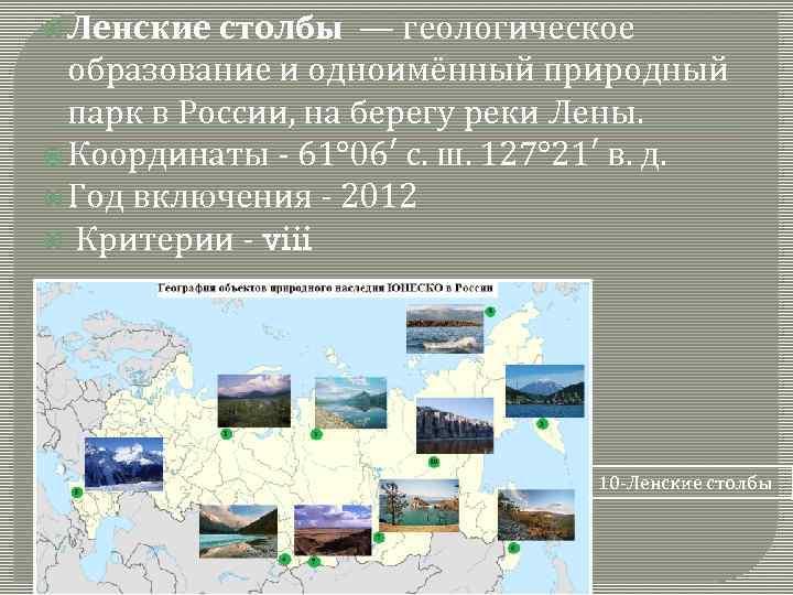 Ленские столбы — геологическое образование и одноимённый природный парк в России, на берегу